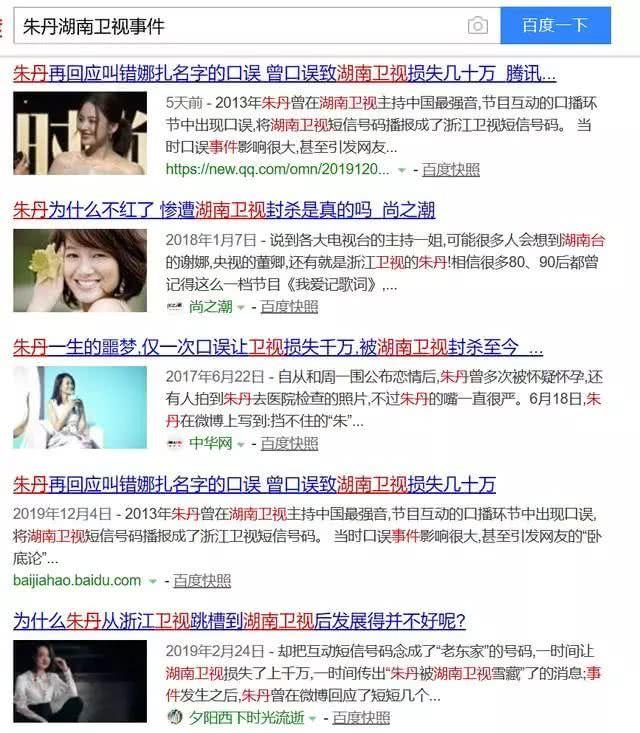 今日国内新闻头条:朱丹叫错陈立农 再犯主持人最低级错误