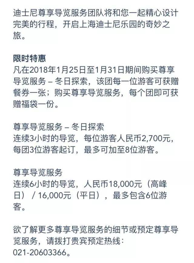 VIP团额外付2.4万能免排队?上海迪士尼回应所
