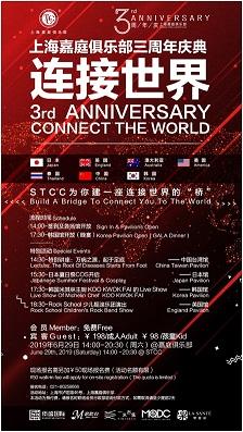 上海嘉庭俱乐部周年庆:多国特色馆齐聚,共享国际盛宴