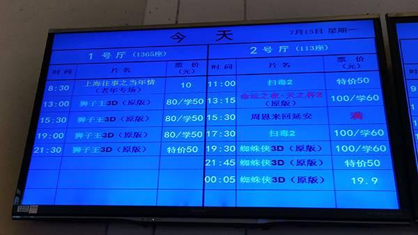 上海首批24小时影院上线 两家影院授牌