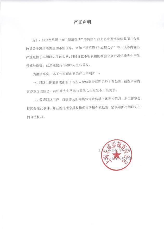 冯绍峰否认出轨婚变,赵丽颖该学谢娜亲自下场辟谣吗?