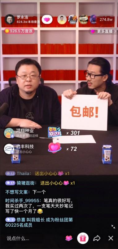罗永浩直播首秀3小时带货1.1亿元,涉多家A股公司
