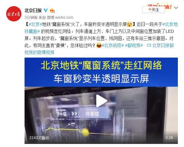 """原标题:北京地铁""""魔窗系统""""火了,车窗秒变半透明显示屏"""