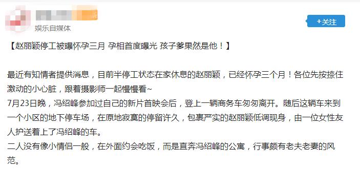 赵丽颖父母来京疑奉子成婚来北京养胎
