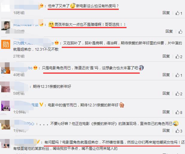申傅开户:魏大勋谈姐弟恋 网友:又在脑补