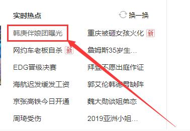 申博客户端:韩庚伴娘团曝光 伴娘名单里一定少不了宋茜
